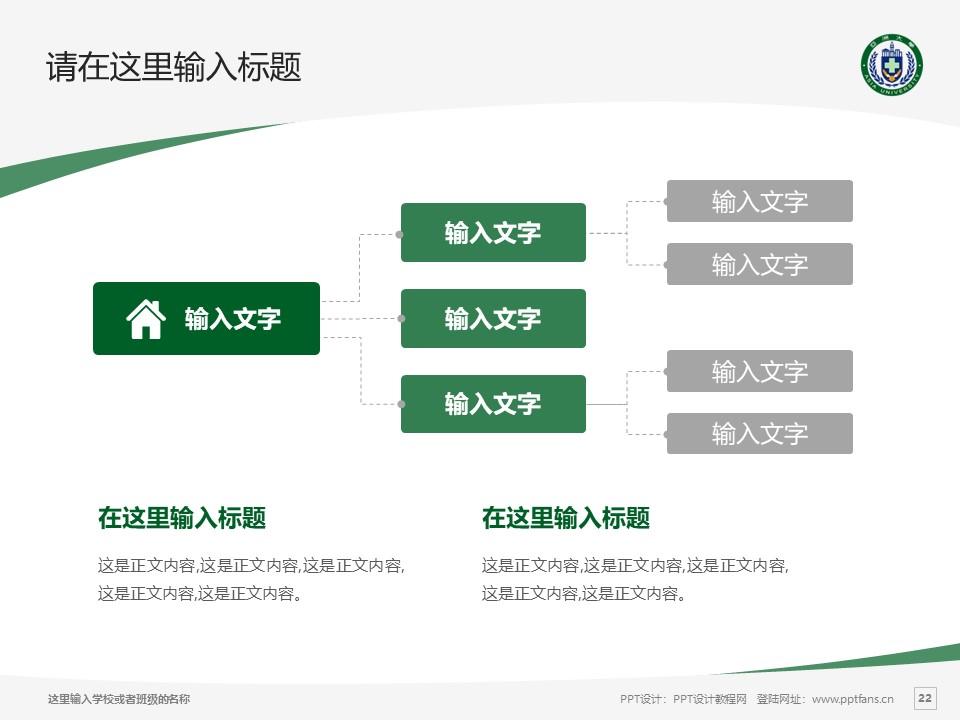 台湾亚洲大学PPT模板下载_幻灯片预览图22