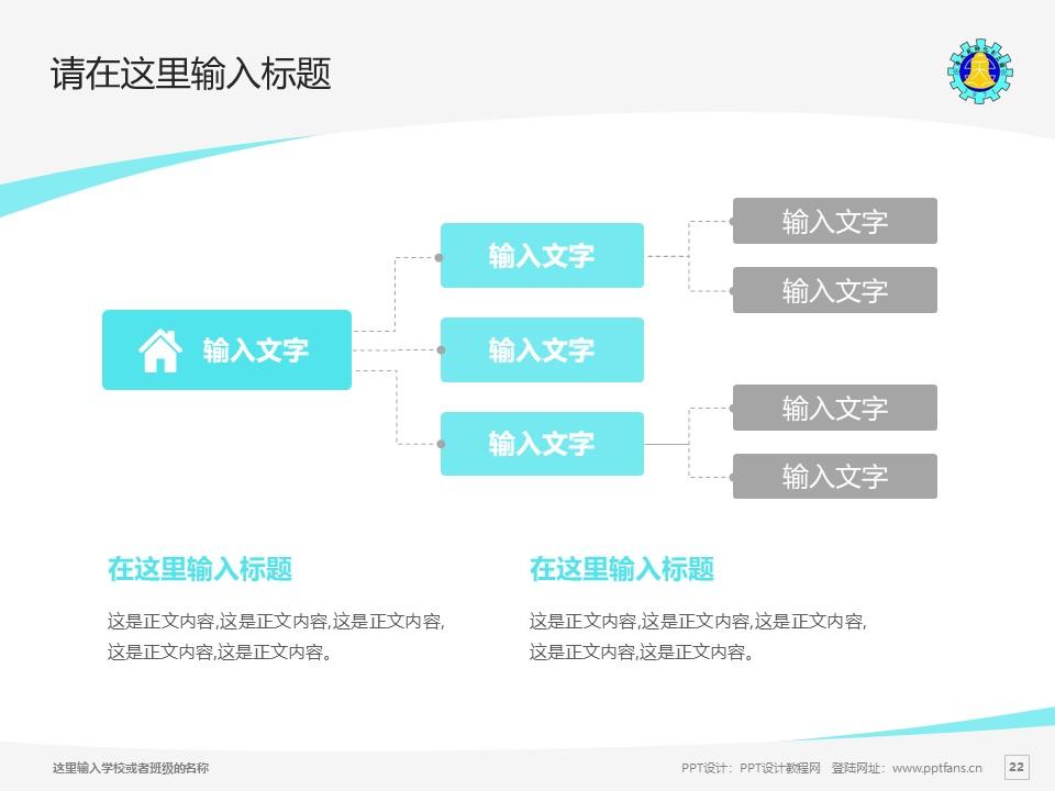 彰化师范大学PPT模板下载_幻灯片预览图22