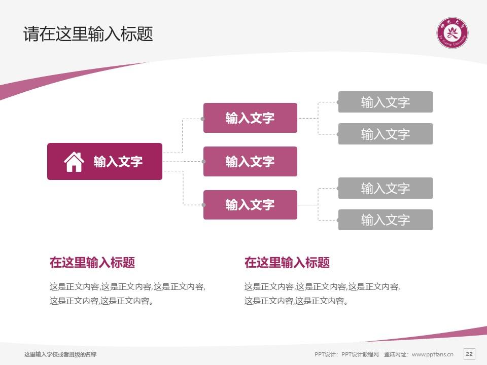 台湾佛光大学PPT模板下载_幻灯片预览图22