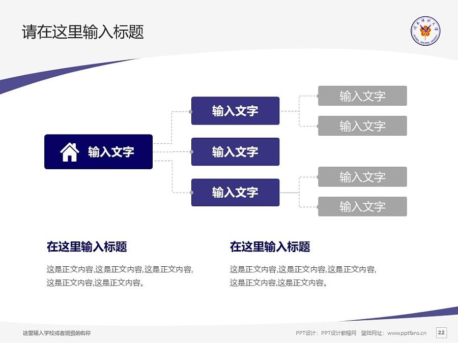 台湾阳明大学PPT模板下载_幻灯片预览图22