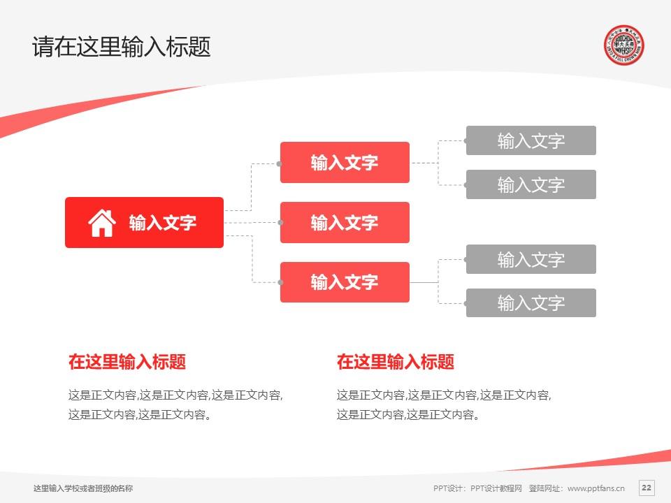台湾东吴大学PPT模板下载_幻灯片预览图22
