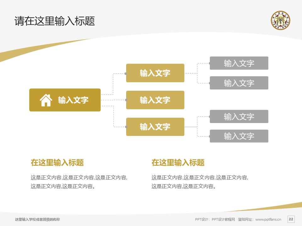 台湾大学PPT模板下载_幻灯片预览图22