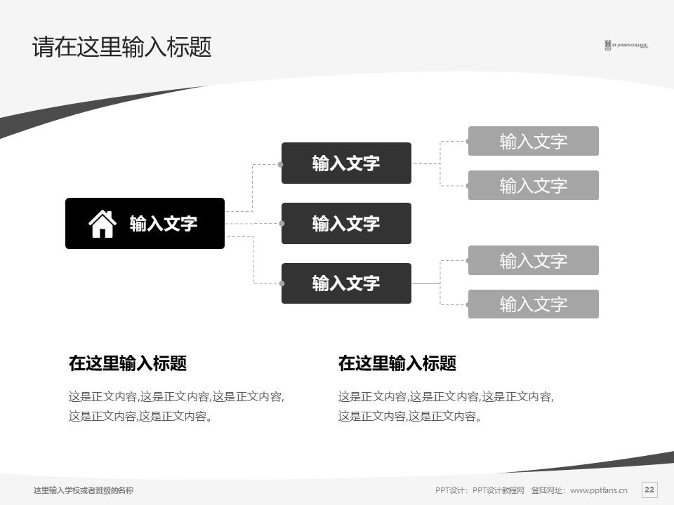 香港大学圣约翰学院PPT模板下载_幻灯片预览图22