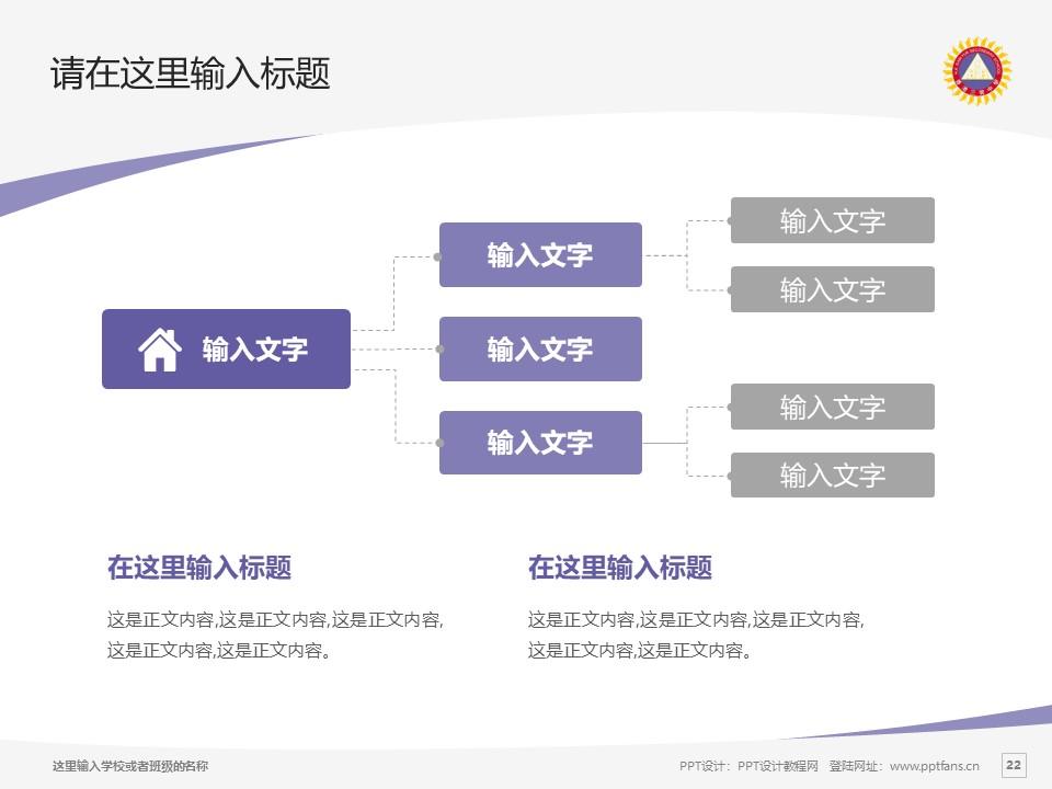 香港三育书院PPT模板下载_幻灯片预览图22