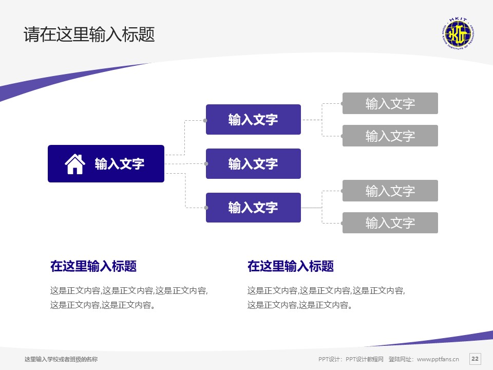香港科技专上书院PPT模板下载_幻灯片预览图22