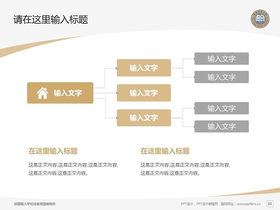 香港浸会大学PPT模板下载_幻灯片预览图22