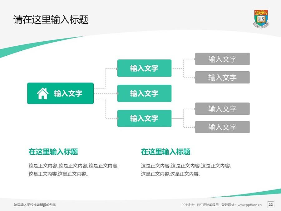 香港大学PPT模板下载_幻灯片预览图22