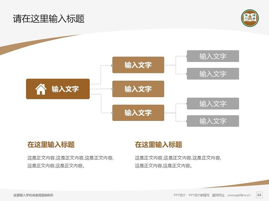 恒生管理学院PPT模板下载_幻灯片预览图22
