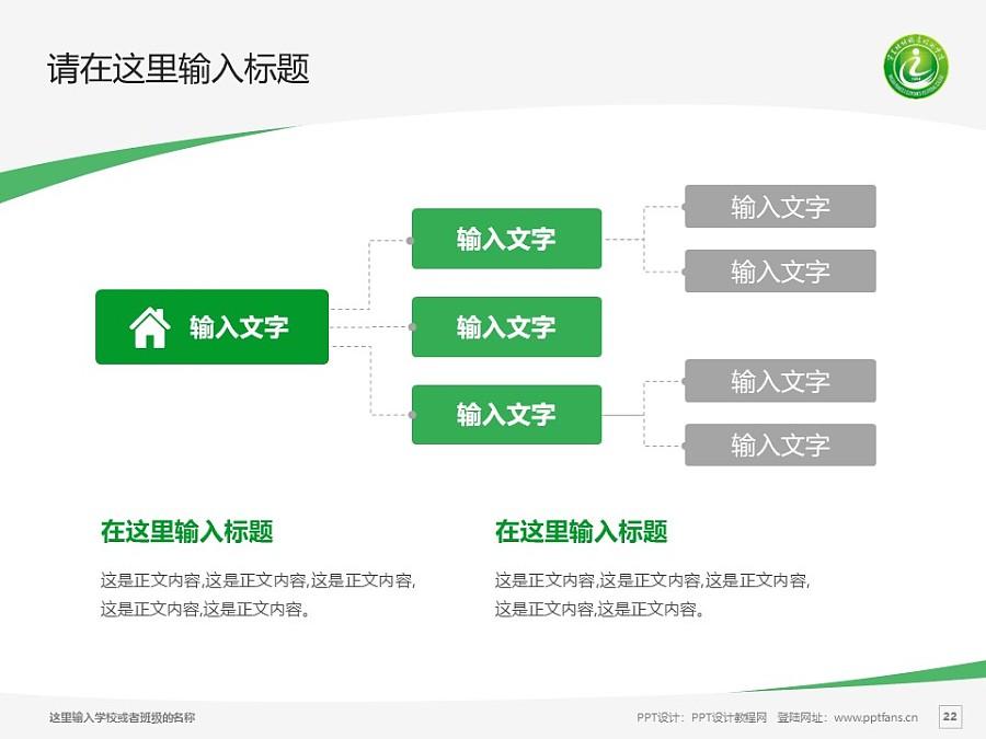 宁夏财经职业技术学院PPT模板下载_幻灯片预览图22