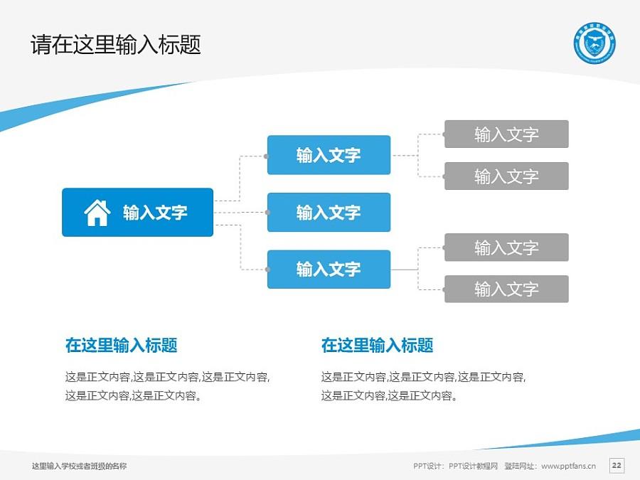 青海警官职业学院PPT模板下载_幻灯片预览图22
