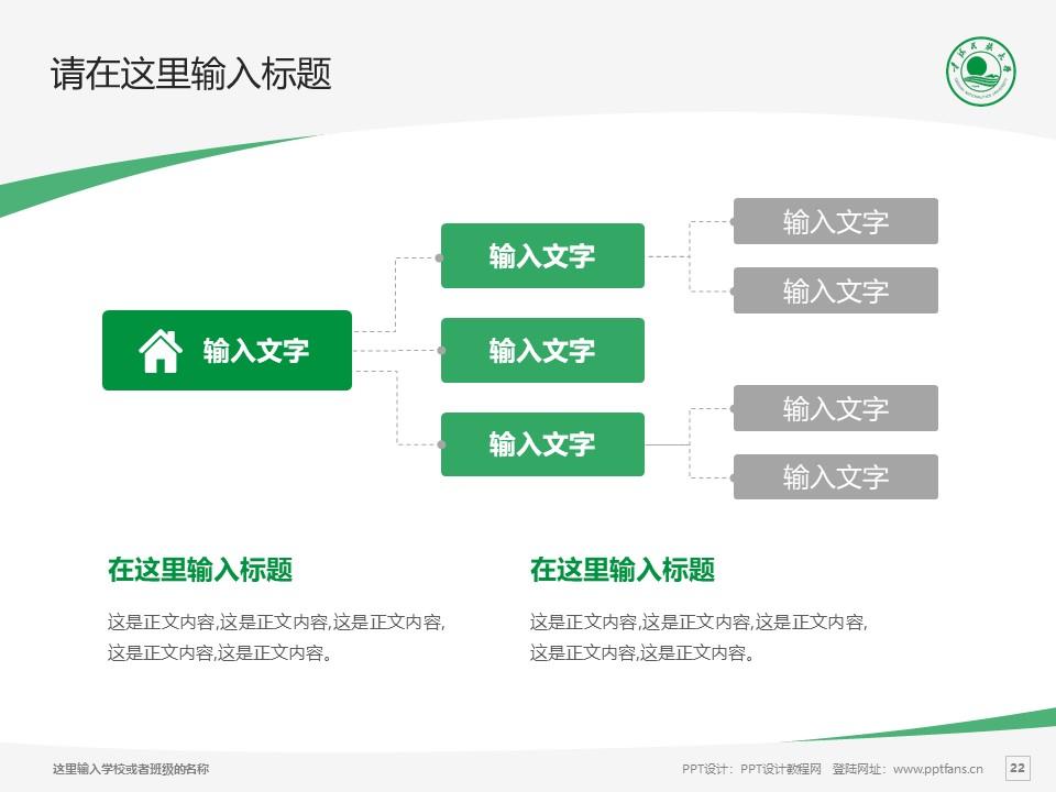 青海民族大学PPT模板下载_幻灯片预览图22