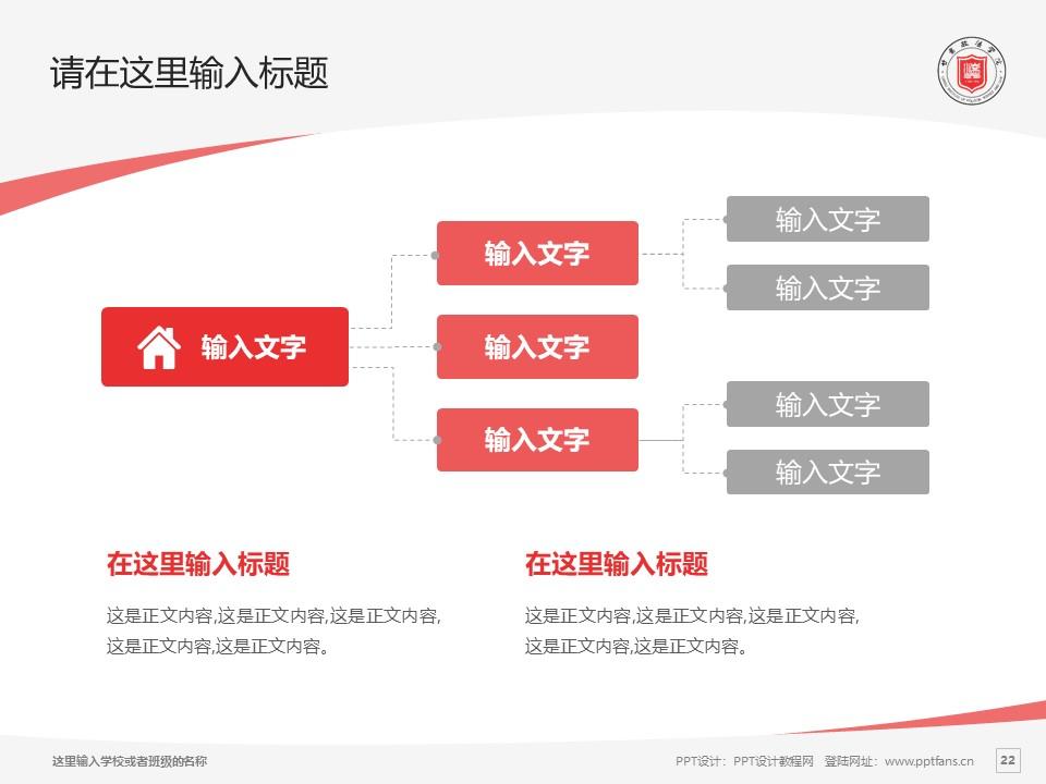 甘肃政法学院PPT模板下载_幻灯片预览图22