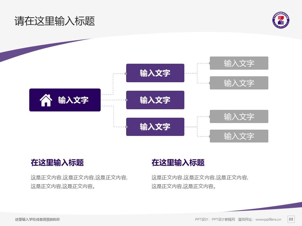 辽宁装备制造职业技术学院PPT模板下载_幻灯片预览图22