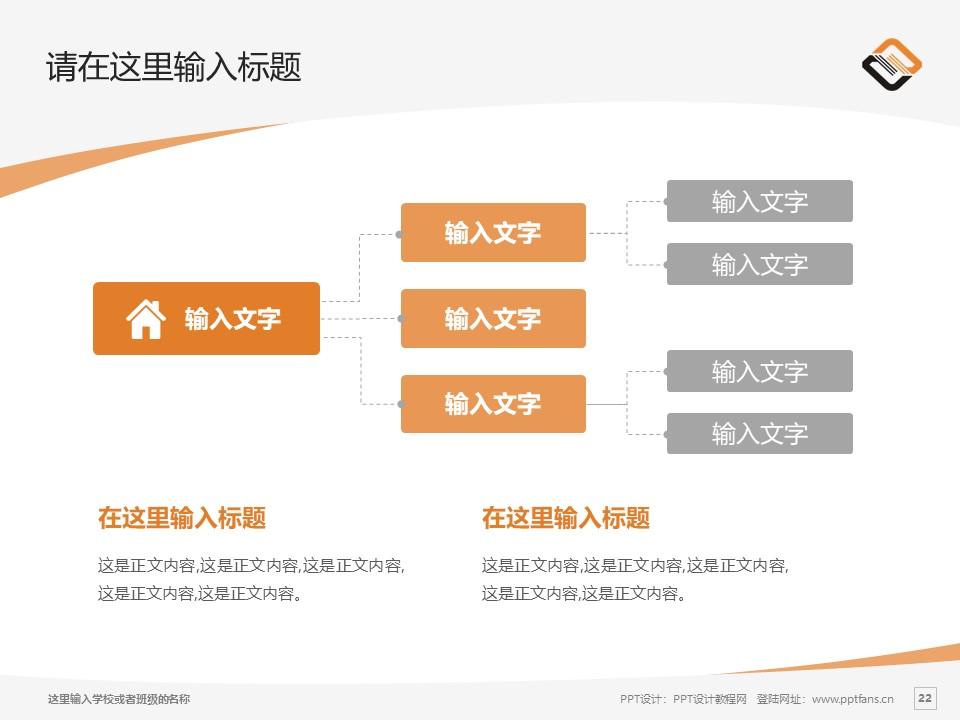 辽宁机电职业技术学院PPT模板下载_幻灯片预览图22