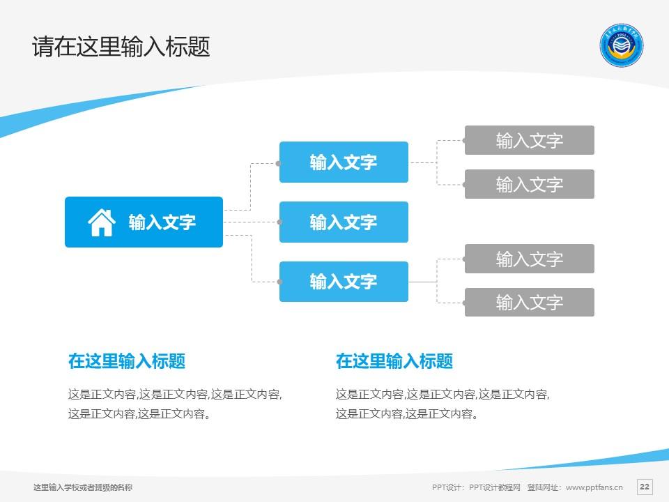 辽宁水利职业学院PPT模板下载_幻灯片预览图22