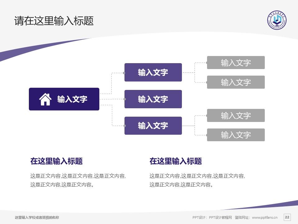 辽宁轻工职业学院PPT模板下载_幻灯片预览图22