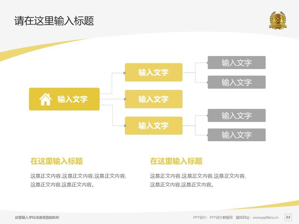 辽宁政法职业学院PPT模板下载_幻灯片预览图22