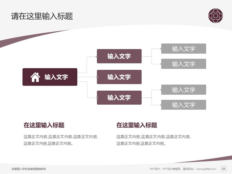 辽宁交通高等专科学校PPT模板下载_幻灯片预览图22