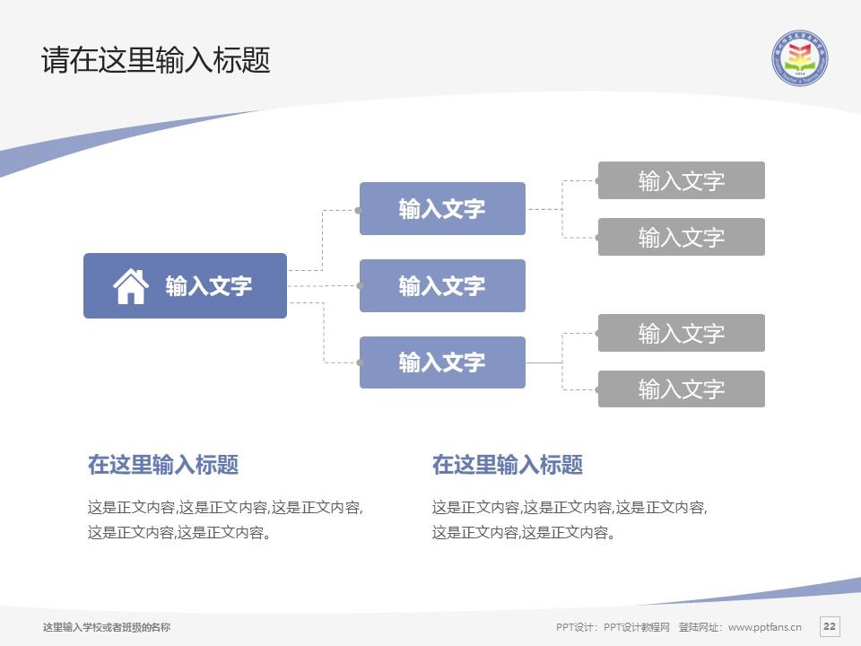 锦州师范高等专科学校PPT模板下载_幻灯片预览图22