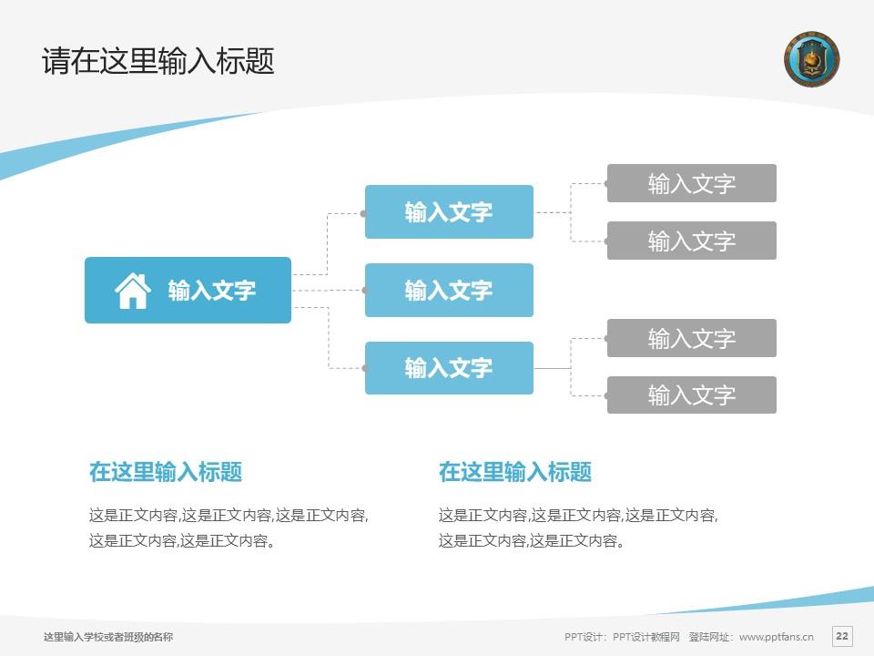 中国刑事警察学院PPT模板下载_幻灯片预览图22
