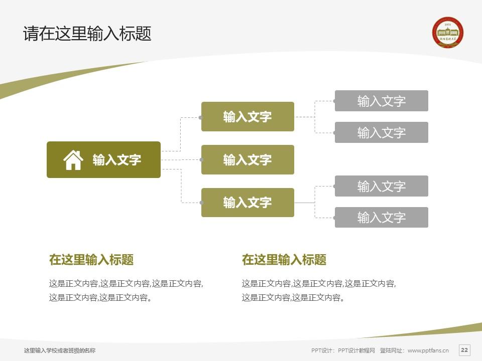 沈阳药科大学PPT模板下载_幻灯片预览图22