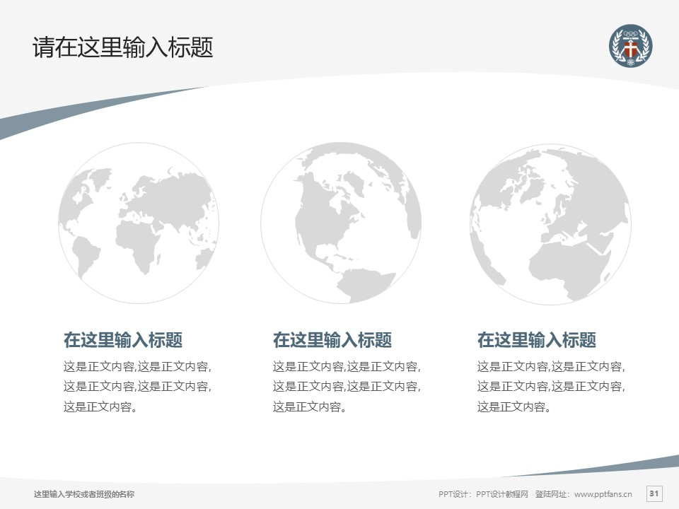 台湾中原大学PPT模板下载_幻灯片预览图31