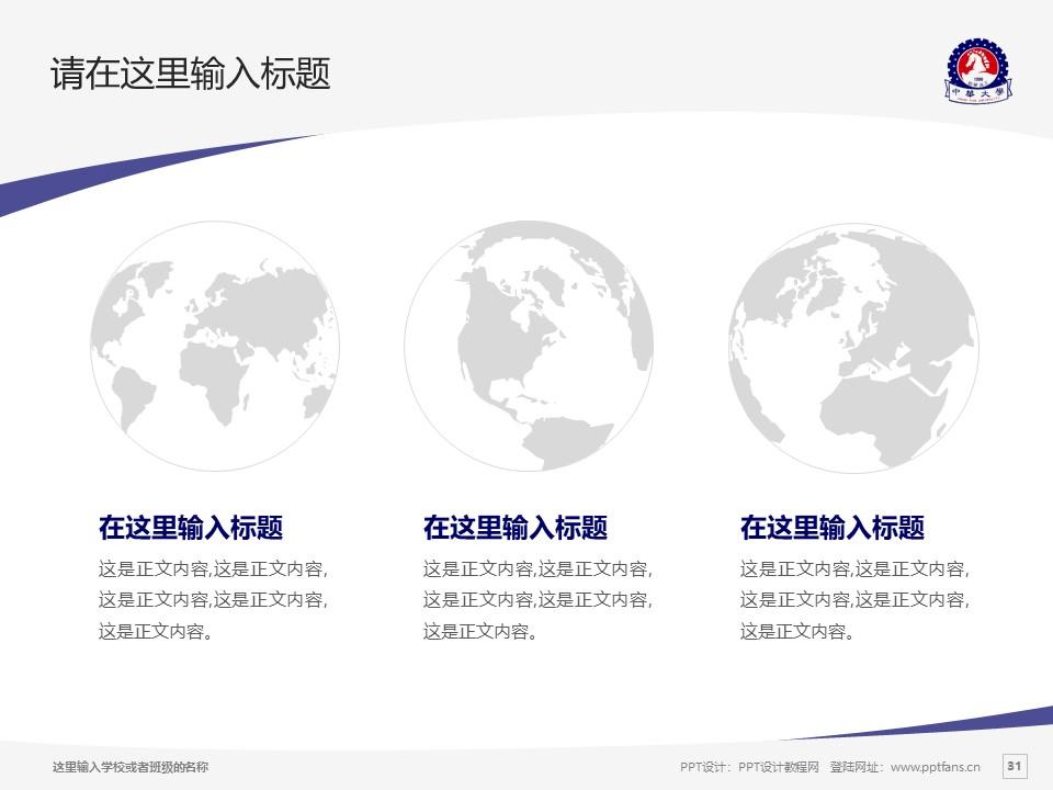 台湾中华大学PPT模板下载_幻灯片预览图31