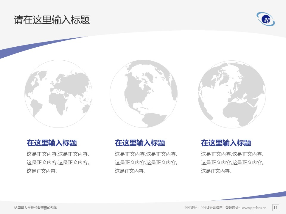 台湾宜兰大学PPT模板下载_幻灯片预览图31
