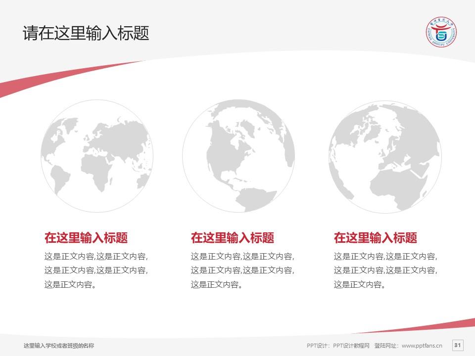 台湾首府大学PPT模板下载_幻灯片预览图31
