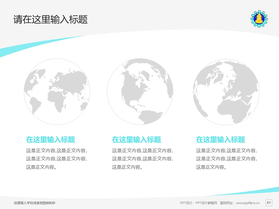 彰化师范大学PPT模板下载_幻灯片预览图31