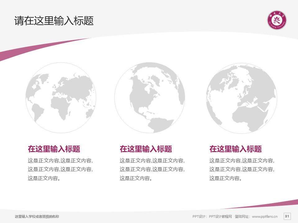 台湾佛光大学PPT模板下载_幻灯片预览图31