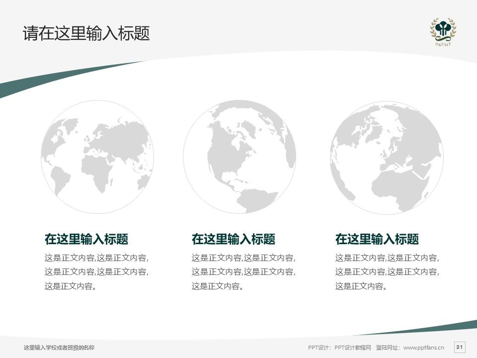 高雄餐旅大学PPT模板下载_幻灯片预览图31