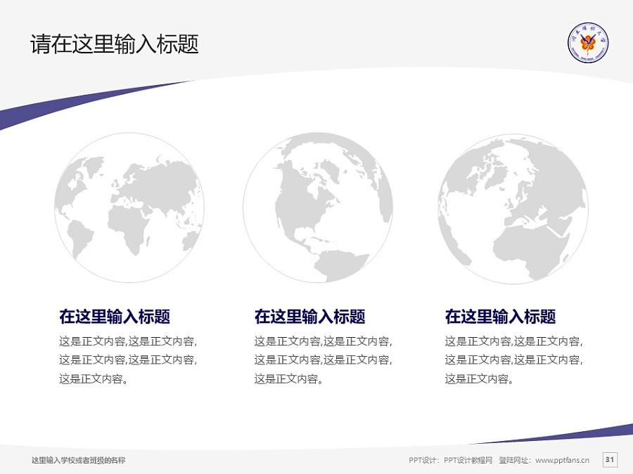 台湾阳明大学PPT模板下载_幻灯片预览图31