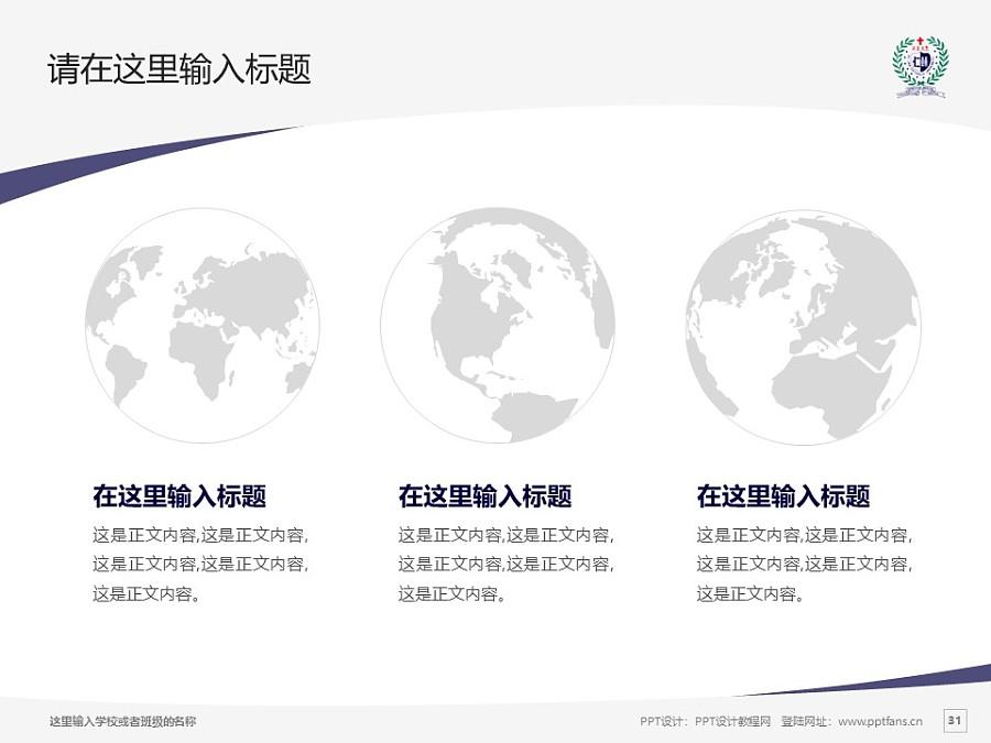 台湾辅仁大学PPT模板下载_幻灯片预览图31