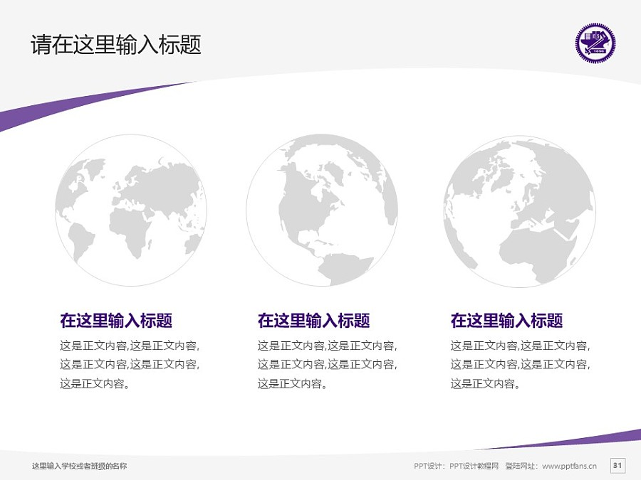 台湾交通大学PPT模板下载_幻灯片预览图31