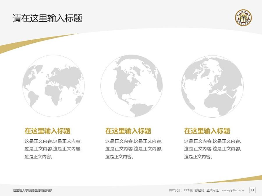 台湾大学PPT模板下载_幻灯片预览图31