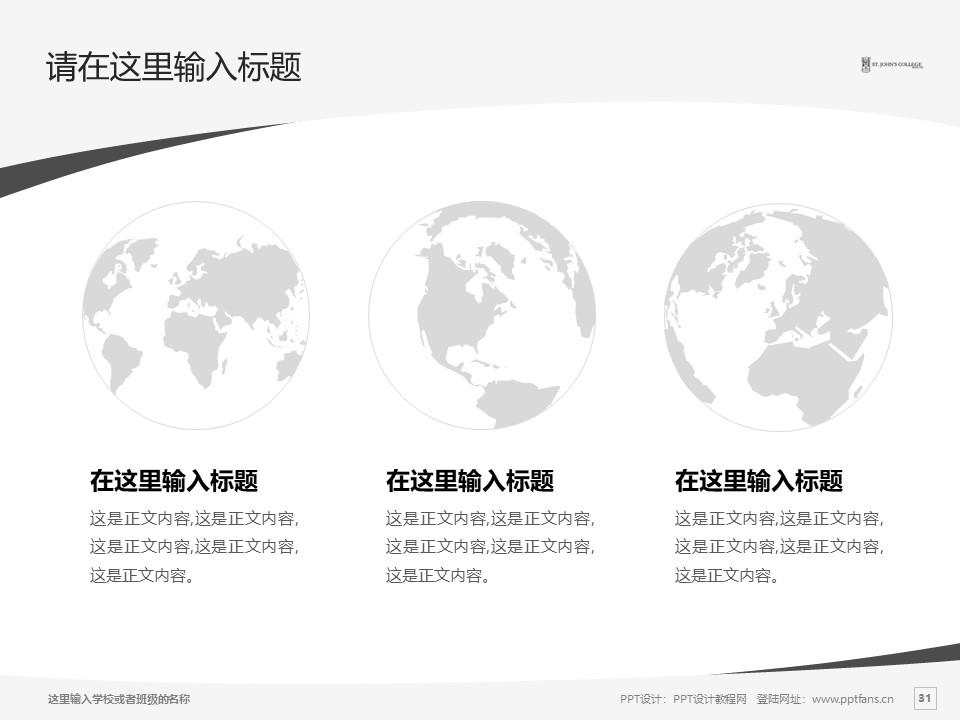 香港大学圣约翰学院PPT模板下载_幻灯片预览图31