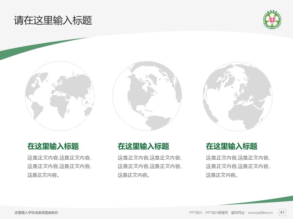 基督教香港信义会启信学校PPT模板下载_幻灯片预览图31