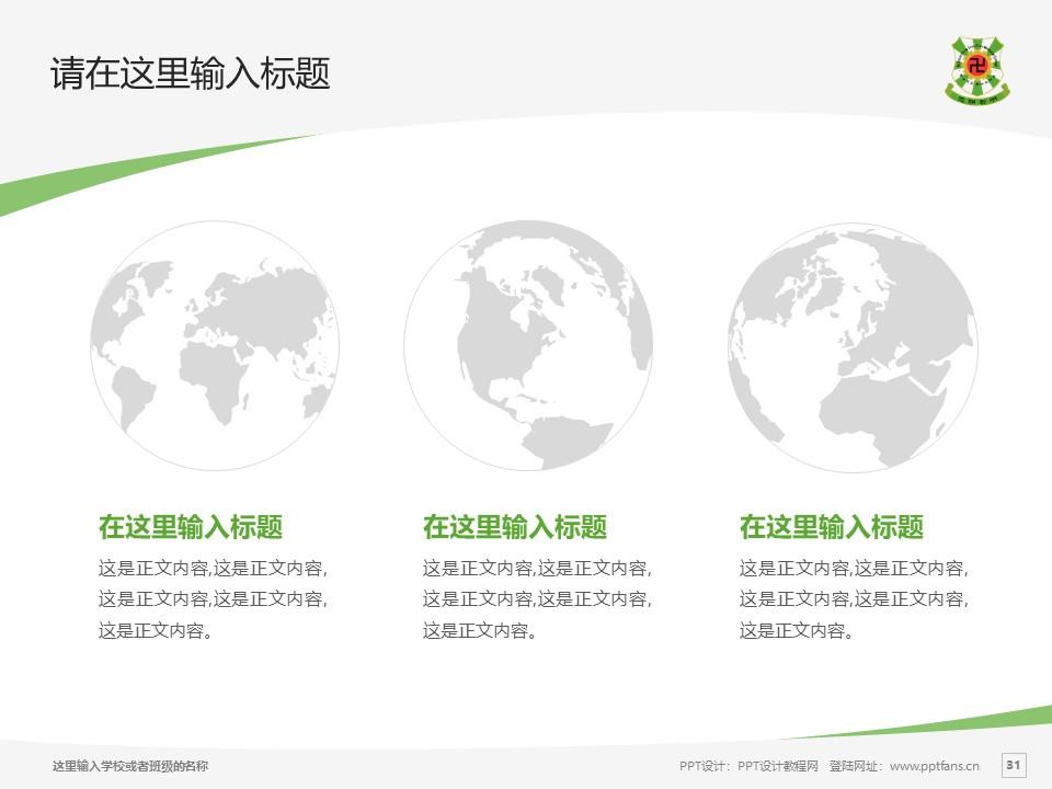 佛教孔仙洲纪念中学PPT模板下载_幻灯片预览图31