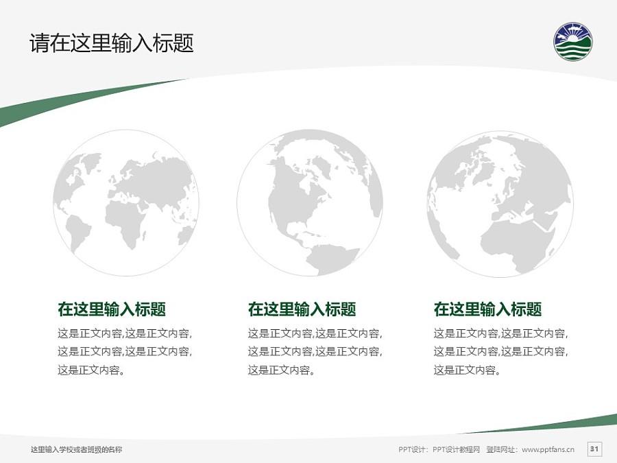 珠海学院PPT模板下载_幻灯片预览图31