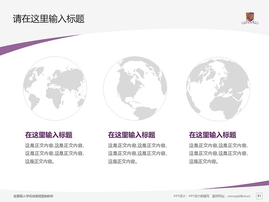 The Chinese University of Hong Kong powerpoint template download | 香港中文大学PPT模板下载_幻灯片预览图31
