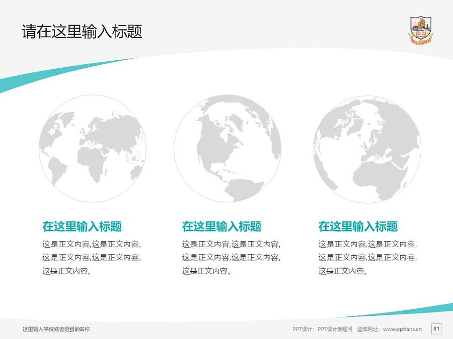 民生书院PPT模板下载_幻灯片预览图31