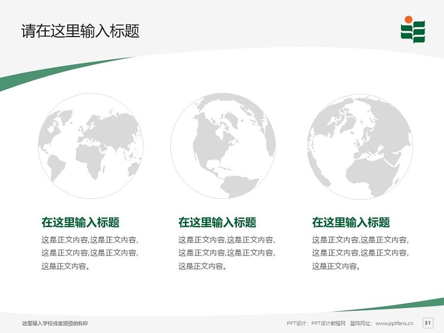 香港教育大学PPT模板下载_幻灯片预览图31