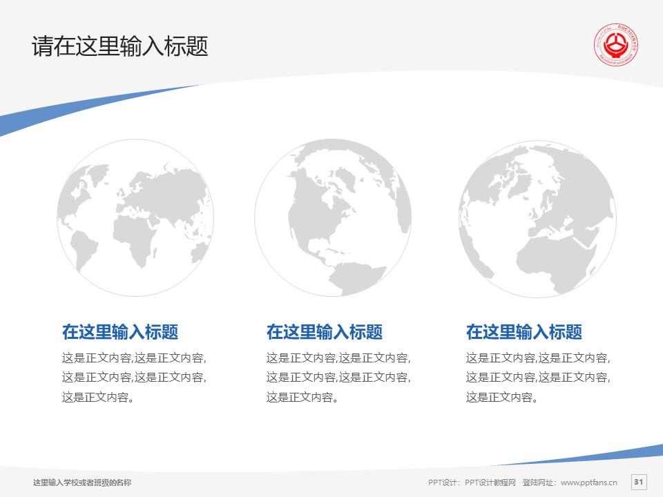 新疆交通职业技术学院PPT模板下载_幻灯片预览图31