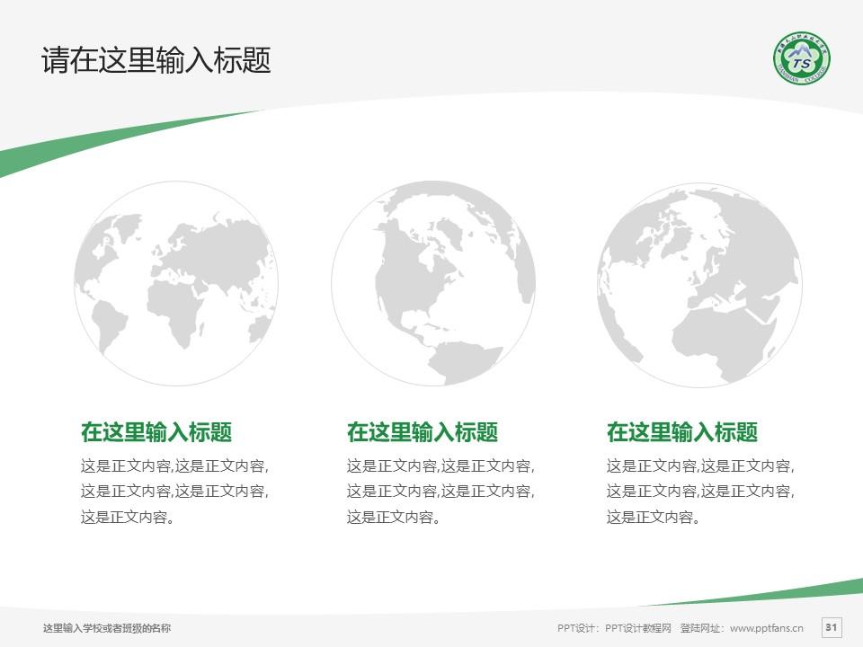 新疆天山职业技术学院PPT模板下载_幻灯片预览图31