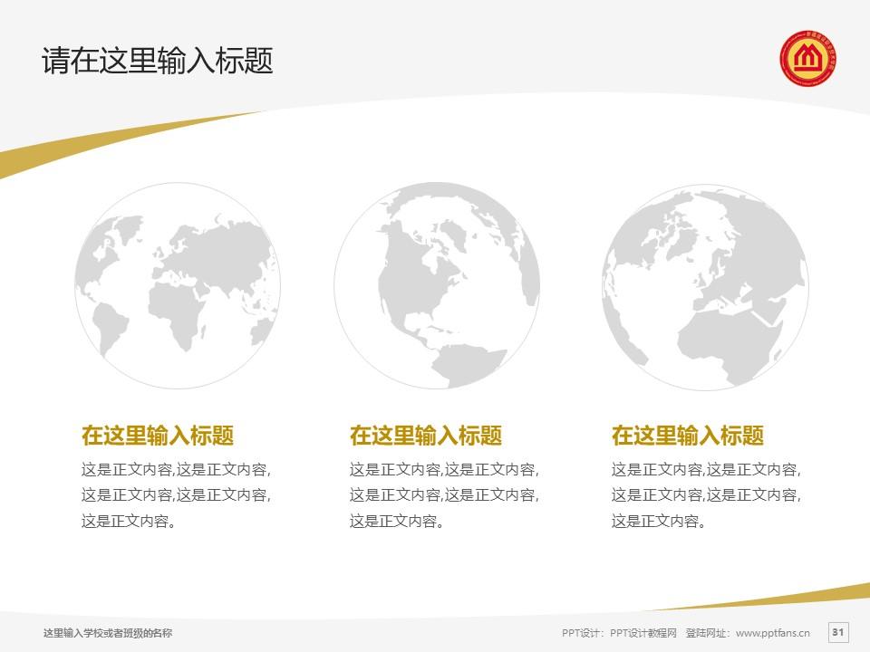 新疆建设职业技术学院PPT模板下载_幻灯片预览图31