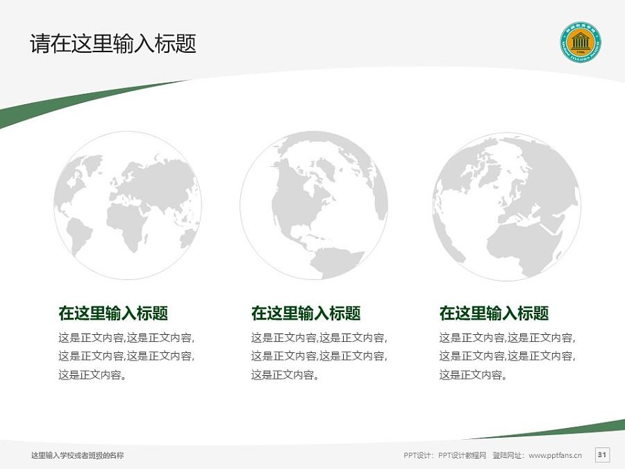 新疆师范高等专科学校PPT模板下载_幻灯片预览图31