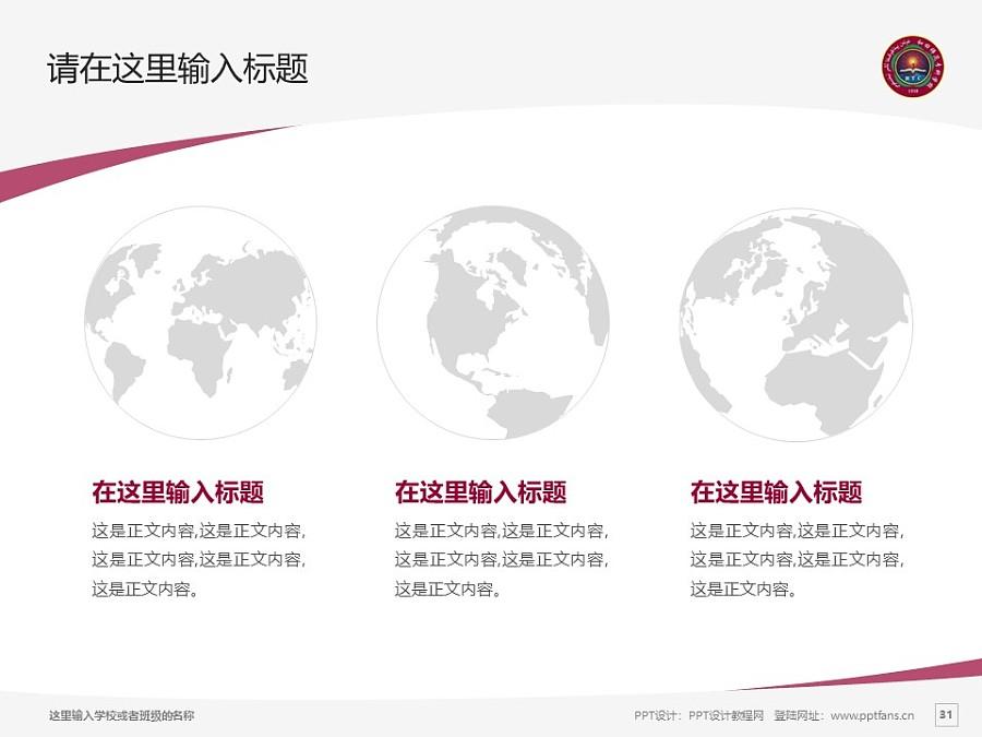 和田师范专科学校PPT模板下载_幻灯片预览图31