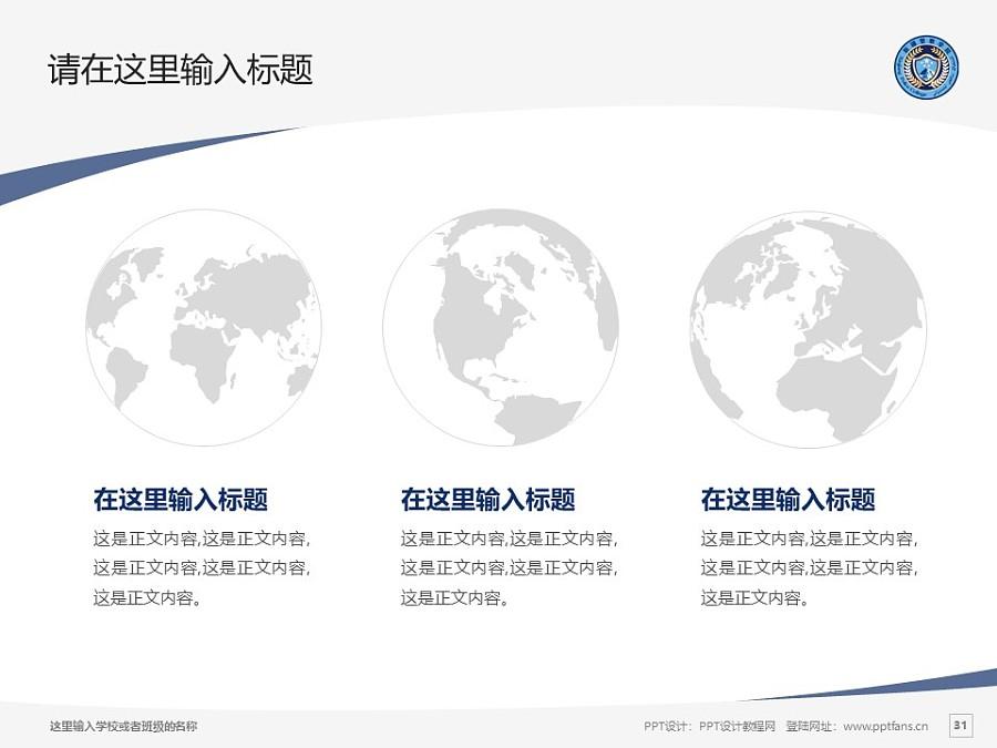 新疆警察学院PPT模板下载_幻灯片预览图31
