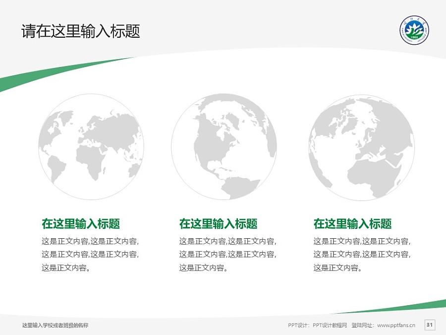 喀什大学PPT模板下载_幻灯片预览图31